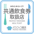 Sign of PACIFICO Yokohama MEAL TICKETS member restaurant