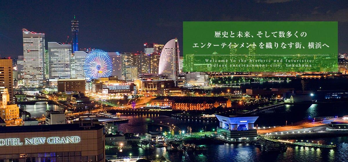 公式 | パシフィコ横浜 | 横浜国際平和会議場 PACIFICO YOKOHAMA