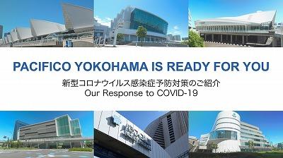 パシフィコ横浜の新型コロナウイルス感染症対策特設ページ