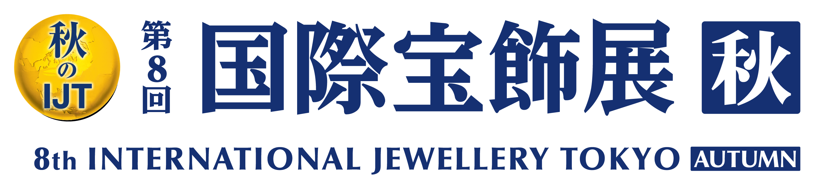 8th International Jewellery Tokyo AUTUMN-1