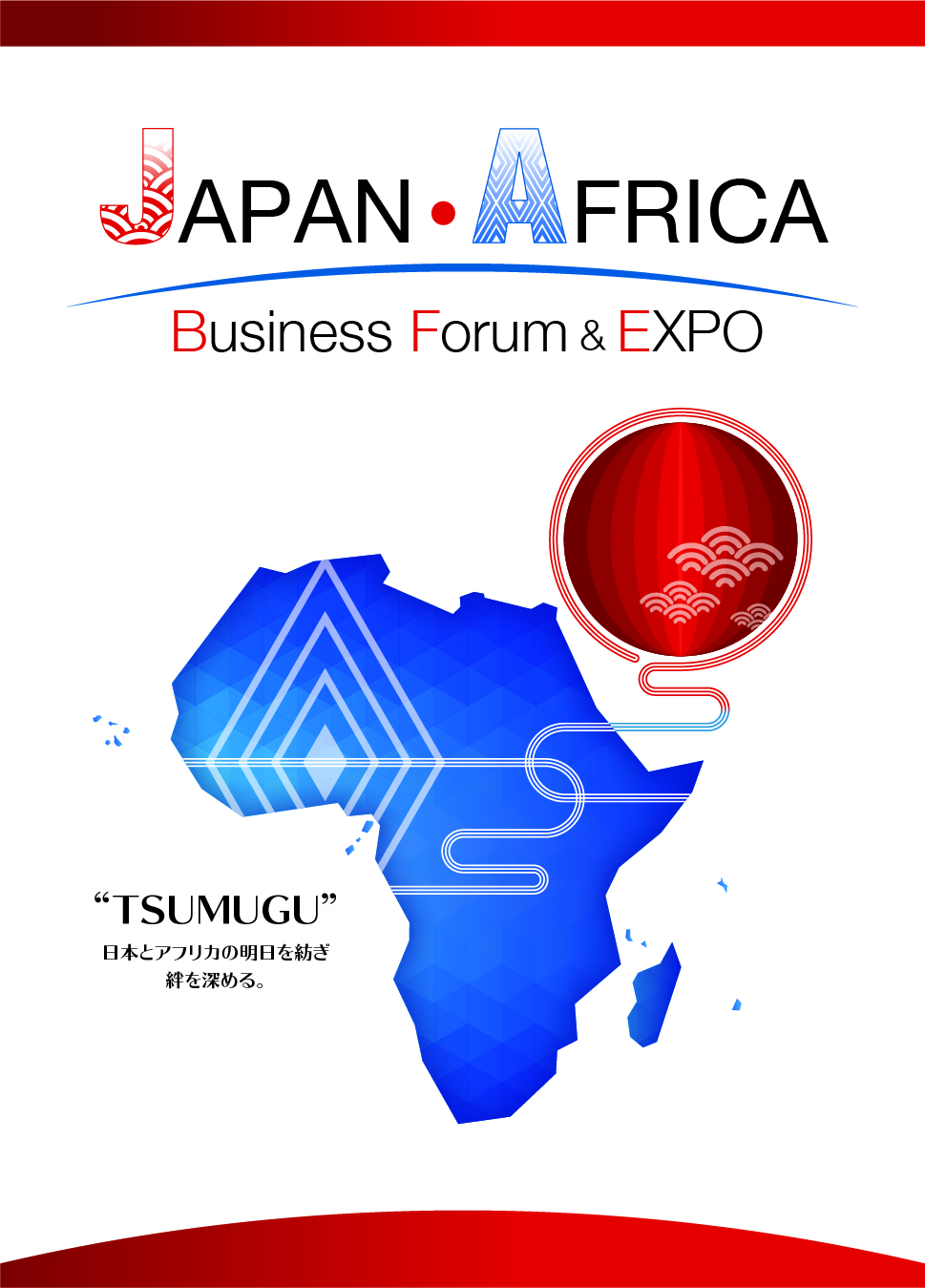 TICAD7 Side Event 「Japan・Africa Business EXPO」-1
