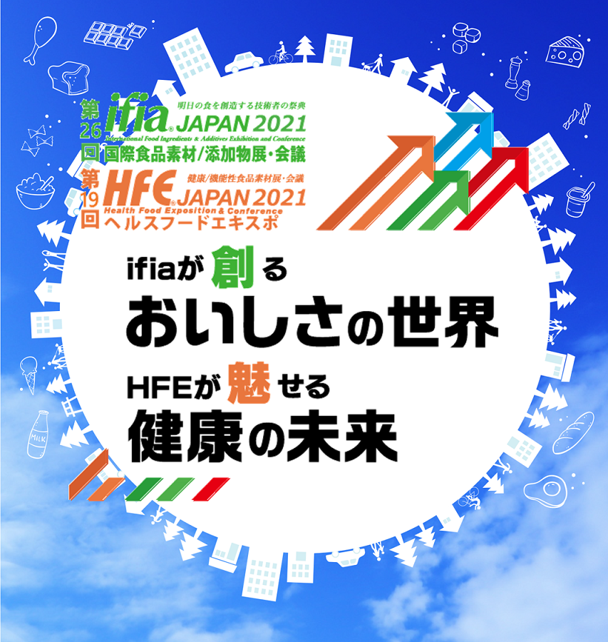 ifia JAPAN2021(International Food Ingredients & Additives Exhibition and Conference)/HFE JAPPAN2021(Health Food exposition & Conference)-1