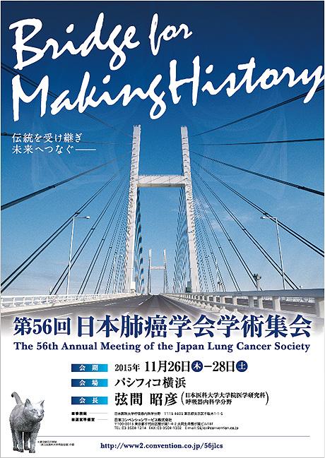 第56回 日本肺癌学会学術集会